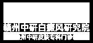 赣医皮肤病门诊部logo