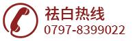 医生热线0797—8299022